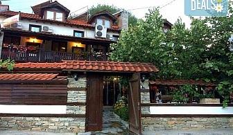 Почивка в семеен хотел Алексовата къща 2*, с.Огняново! Нощувка със закуска и вечеря, ползване на вътрешен минерален басейн, безплатно за дете до 5.99г.!