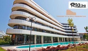Почивка в Слънчев бряг през Август и Септември! 2 или 3 нощувки със закуски и вечери или на база All Inclusive за ДВАМА + басейн, шезлонг и чадър, от Резиденция Бумеранг 3*