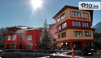 Почивка в Смолян! 2 или 3 нощувки със закуски и вечери + вътрешен басейн и СПА, от Хотел Кипарис Алфа 4*