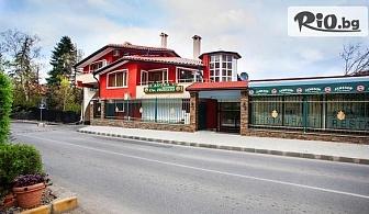 Почивка в София до края на Януари! Нощувка със закуска + безплатно настаняване на деца до 6 г, от Бутик хотел Свети Никола, кв. Бояна