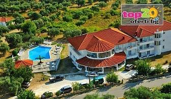 Почивка на о-в Тасос - Нощувка със закуска + Басейн в Achillion Hotel Thassos, Гърция за 44.85 лв. на човек!