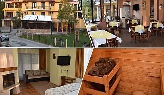 Почивка до Троян! 2, 3 или 5 нощувки на човек със закуски и вечери от хотел Сима, местност Беклемето