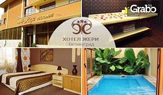 Почивка във Велинград! 2 или 3 нощувки със закуски и вечери, плюс басейн и парна баня