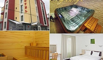 Почивка във Велинград на ТОП ЦЕНА! Нощувка, закуска и вечеря + сауна, парна баня и джакузи в бутиков хотел Свети Георги