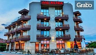 Почивка и забавление с Руска вечер в Павел баня! 2 нощувки със закуски и 1 празнична вечеря с група Алигаторите