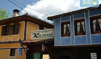 Почивка в живописната Копривщица! Семеен хотел Калина, 1 нощувка със закуска в красивата възрожденска къща в центъра на града, сред зеленина и цветя! Безплатно за дете до 3г.,  WiFi, паркинг