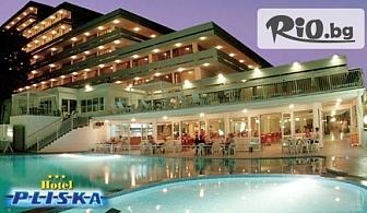 Почивка в Златни пясъци! Нощувка на база All Inclusive + външен, вътрешен басейн и джакузи, от Хотел Плиска 3*