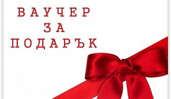 Подаръчен ваучер на стойност 50, 100, 200 или 300 лв. за всички оферти от Grupovo.bg. За уникално пожелание пишете на мейл office@grupovo.bg
