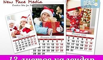 Подарък за цялото семейство! Пакет от 10 броя 13-листови календари за 2020 година с Ваши снимки по избор от New Face Media!