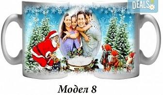 Подарък за Коледа или Нова година! Чаша със снимка на клиента + уникален празничен дизайн и надпис от Сувенири Царево!