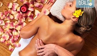 Подарък за любимата! 90 минути релакс с масло от роза: нежен пилинг, арома масаж на цяло тяло, маска за лице и зонотерапия в Спа център Senses Massage & Recreation!