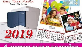 Подарък за празниците! Луксозно отпечатан голям 6-листов календар за стена със снимки на цялото семейство от New Face Media!