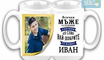 Подарък за рожден ден, имен ден или друг празник! Чаша със снимка и послание за всеки повод или с герой от филм от Сувенири Царево!