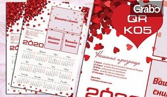 Подарък за Свети Валентин! Еднолистен стенен календар със снимки или любовен сертификат