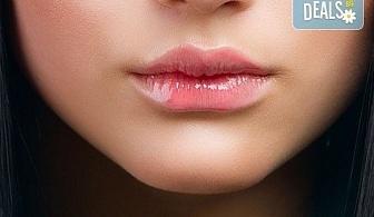 Подарете си филър за устни или попълване на бръчки с хиалуронова киселина в Дерматокозметични центрове Енигма!