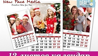 Подарете за Коледа или Новата година! Красив 12-листов календар за 2019 г. със снимки на Вашето семейство от New Face Media!