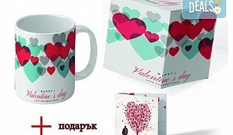 Подарете с любов! Красива чаша за Свети Валентин с дизайн по Ваш избор + подарък: кутия и картичка от Хартиен свят