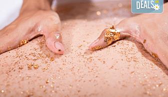 """Подарете с любов! SPA масаж със златни частици, златна маска или терапия с вулканични камъни в SPA център """"Senses Massage & Recreation""""!"""