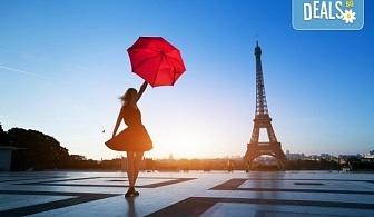 Подарете си за 8 март самолетна екскурзия до Париж, полет от Варна! 3 нощувки със закуски в хотел 3*, билет, трансфер и летищни такси, от Дари Травел!