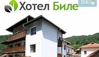 Подарете си незабравима почивка в Троянския Балкан!  2, 3 или 4 нощувки със закуски и вечери, настаняване на дете до 2 години - безплатно и подарък 5-та нощувка от Хотел Биле***, Бели Осъм!
