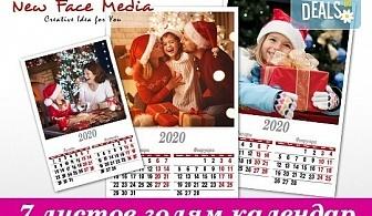 Подарете за празниците! Голям стенен 7-листов календар със снимки на цялото семейство, луксозно отпечатан от New Face Media!