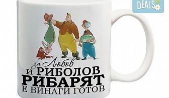 Подарете за предстоящите празници! Чаша за имен ден с дизайн на клиента от Podobro.com!