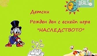 """Подарете различен Рожден ден на детето си с escape игра """"Наследството"""", от Emergency escape!"""