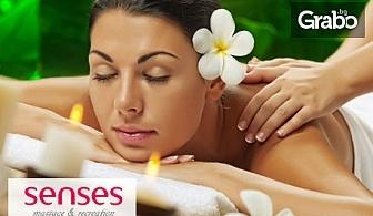 """Подарете си """"Топла Коледна прегръдка""""с масаж на цяло тяло с ароматни масла, парафинова терапия за ръце и сауна одеяло"""