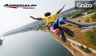 Подари адреналин! Бънджи скок от Аспаруховия мост във Варна
