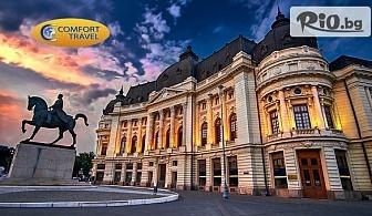 Подари си екскурзия до Букурещ, Синая, Замъка на Дракула и Брашов! 2 нощувки със закуски, автобусен транспорт и екскурзовод, от Комфорт Травел