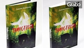 """Подари книга! Романът """"Тайнството""""от Емилия Димитрова - с меки или твърди корици"""