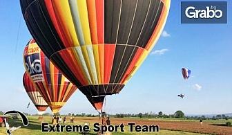 Подари незабравими емоции! 30 минути свободен полет с балон - за един, двама или трима, плюс HD заснемане