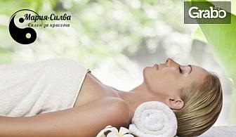 Подари си релакс! Класически масаж на цяло тяло с масла по избор, плюс масаж на глава