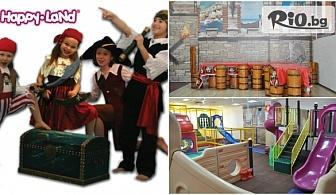 Подари щур Детски рожден ден в Пиратска зала! 2 часа забавления + меню по избор за 10 деца, от Детски център Happy Land