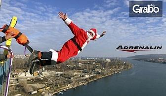 Подари за Свети Валентин! Бънджи скок от Аспаруховия мост във Варна