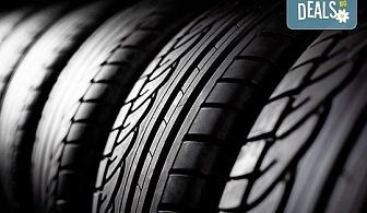 Подгответе автомобила за новия сезон! Смяна на 4 гуми: монтаж, демонтаж, баланс, тежести от Автоцентър NON-STOP в кв. Павлово!