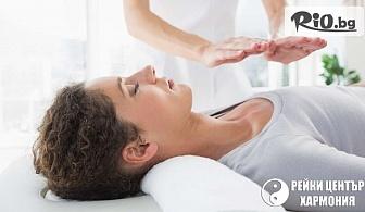 Подсили защитните сили на организма си! Индивидуална рейки терапия на цяло тяло, от Рейки център Хармония