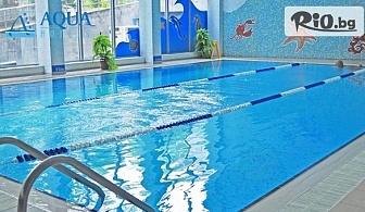 Поглези се със СПА релакс! Ползване на басейн, сауна и джакузи с 50% отстъпка, от Спортен център Аква