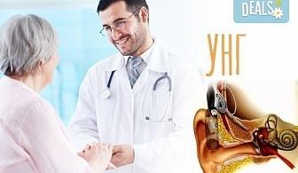 Погрижете се за здравето си! Профилактичен преглед при специалист уши, нос и гърло с включена аудиометрия в МЦ Медкрос!