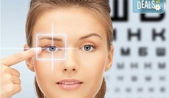 Погрижете се за здравето на Вашите очи! Обстоен офталмологичен преглед - компютърен тест на зрението, изследване на зрителната острота, измерване на вътреочното налягане, изследване на предния очен сегмент и очните дъна в МЦ Хелт!