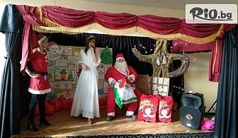 Поканете у дома Дядо Коледа и Снежанка, които ще раздадат на гостите ви коледни късмети, подготвените от вас подаръци и ще направят магичен фокус, от Парти Арт 91