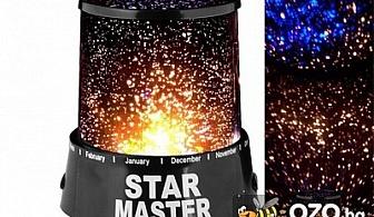 Поканете звездите у дома! Планетариум Star Master или Star Master Electro на най-ниска пазарна цена 9.90 лв., вместо 24 лв. от онлайн магазин Valmarket.net