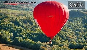 Полет с балон за двама! 10 минути свободен полет или 20 минути VIP полет