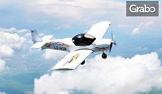Полет за двама с четириместен самолет - с инструктор, възможност за управление и видеозаснемане