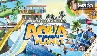 Полудневно или целодневно посещение на Аква Планет Приморско, плюс ползане на шезлонг, чадър и атракциони