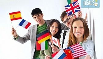 Полуиндивидуален или индивидуален курс по език по избор на ниво А1 с продължителност 30 уч.ч. в школа Без граници!