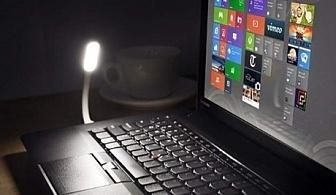 Портативна гъвкава LED лампа с USB