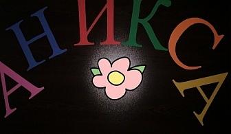 1 посещение по английски език в детска занималня за деца от 3г. до 7г. само от детска школа Аникса