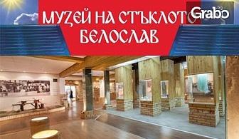 Посещение Музей на стъклото и наблюдаване издухването на стъклени изделия - за група до 10 човека