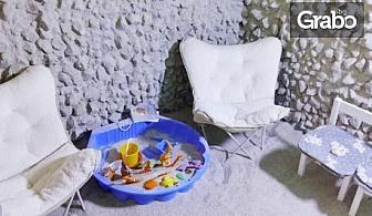 Посещение на солна пещера, плюс хромотерапия - за дете или възрастен
